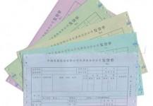 财务表单、送货单