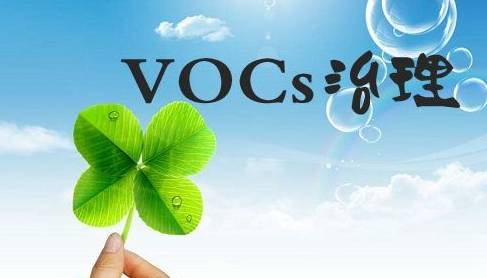 印刷VOCs